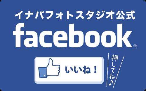 イナバフォトスタジオFacebook