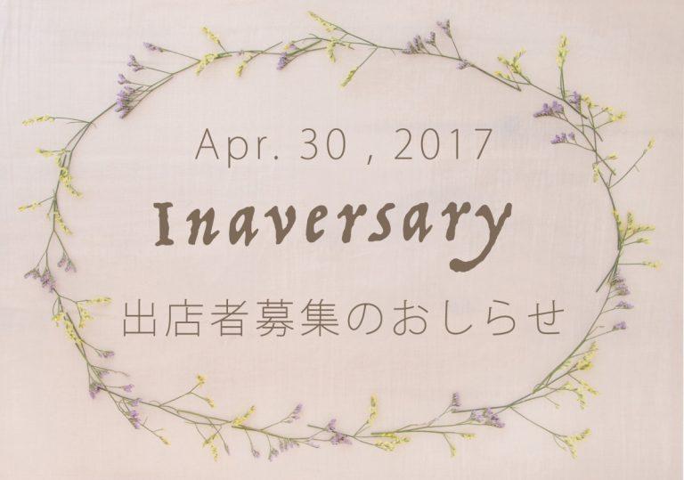 4/30*1dayイベント出店者募集〜ლ(´ڡ`ლ)